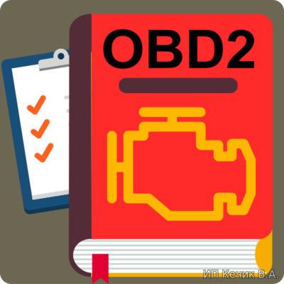 Описание протокола ОБД2