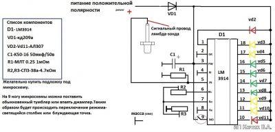 Схема тестера для диагностики лямбда-зонда